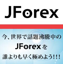 Jforex